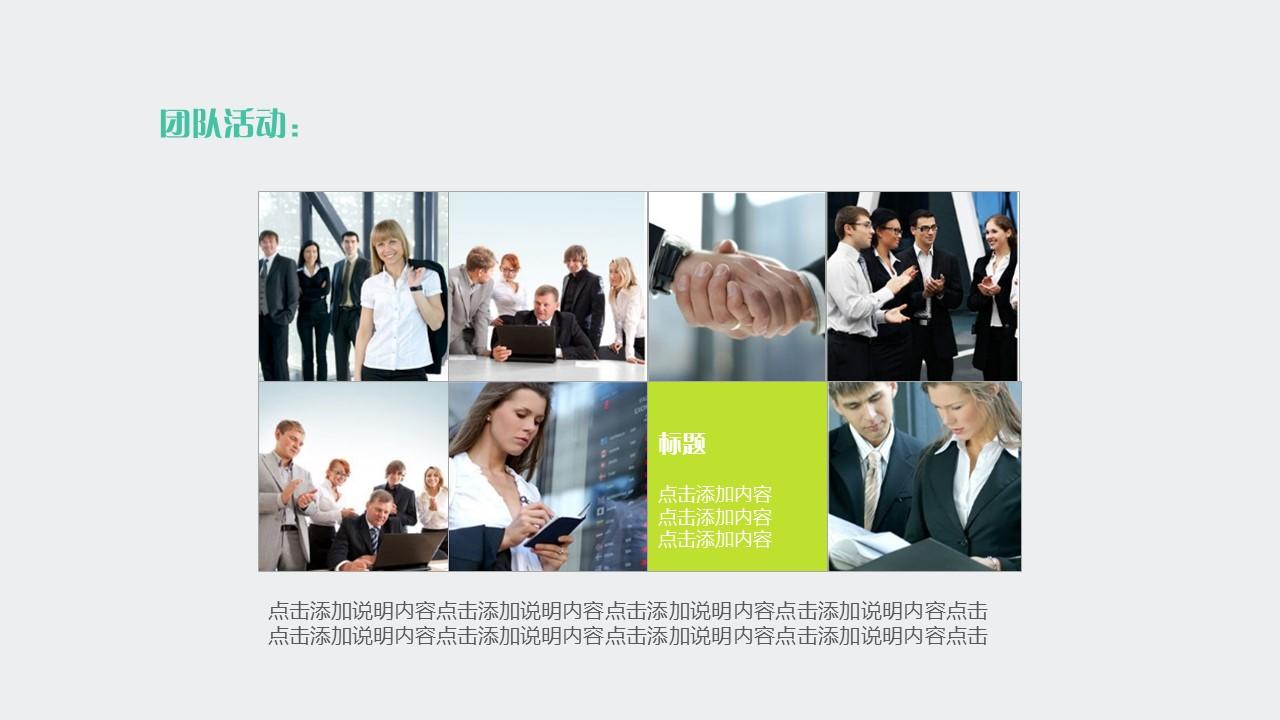 团队介绍简易商务PPT模板下载_预览图8