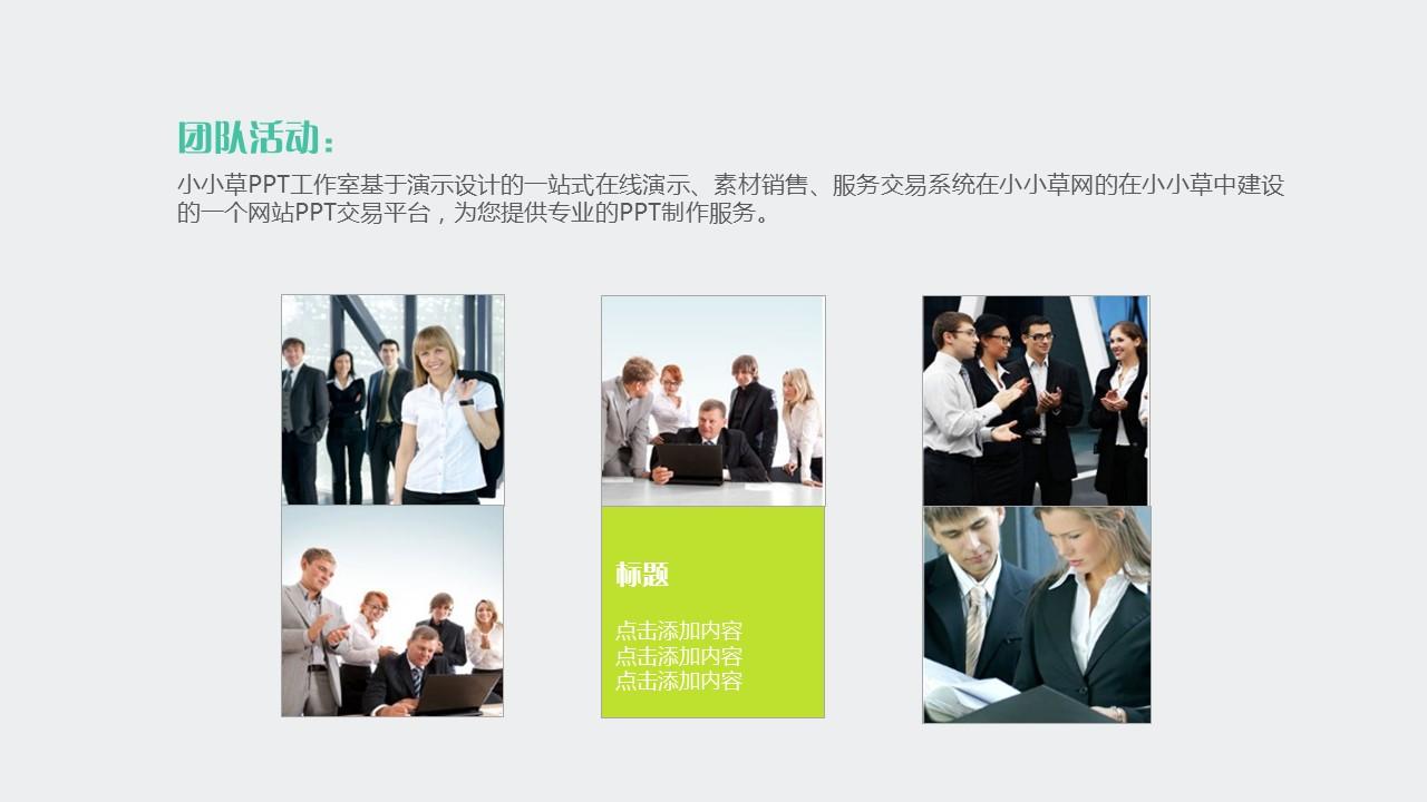 团队介绍简易商务PPT模板下载_预览图10