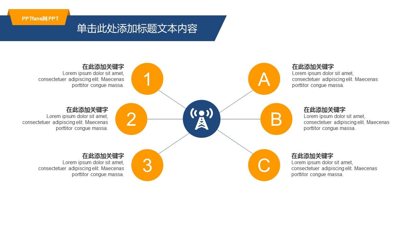 项目计划商务PPT模板下载_预览图10