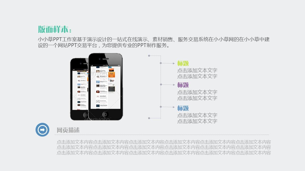 团队介绍简易商务PPT模板下载_预览图39