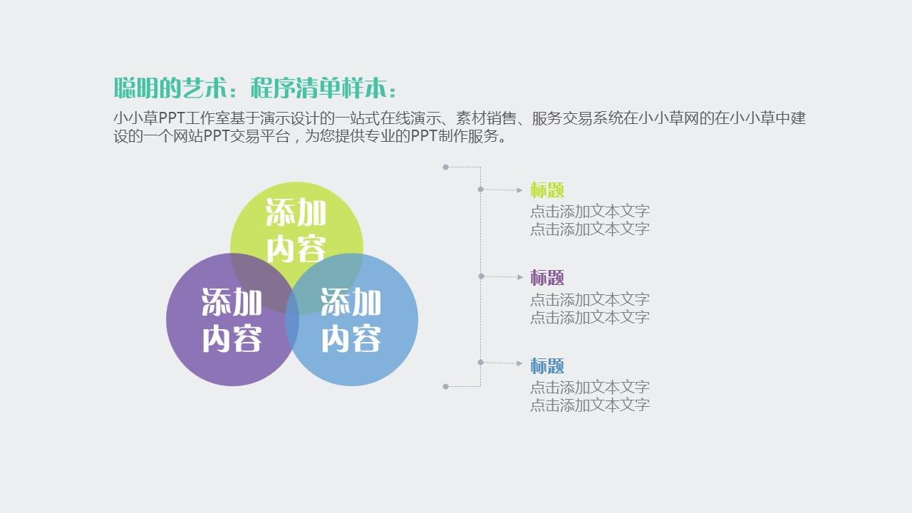 团队介绍简易商务PPT模板下载_预览图34