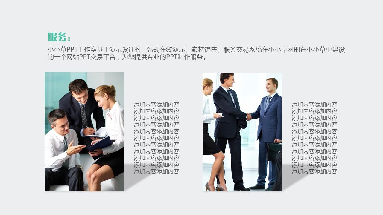 团队介绍简易商务PPT模板下载_预览图5