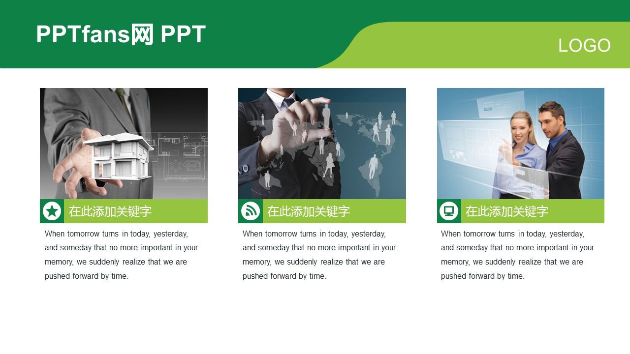 绿色商务通用PPT模板下载_预览图5