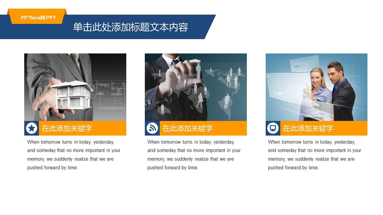 项目计划商务PPT模板下载_预览图5