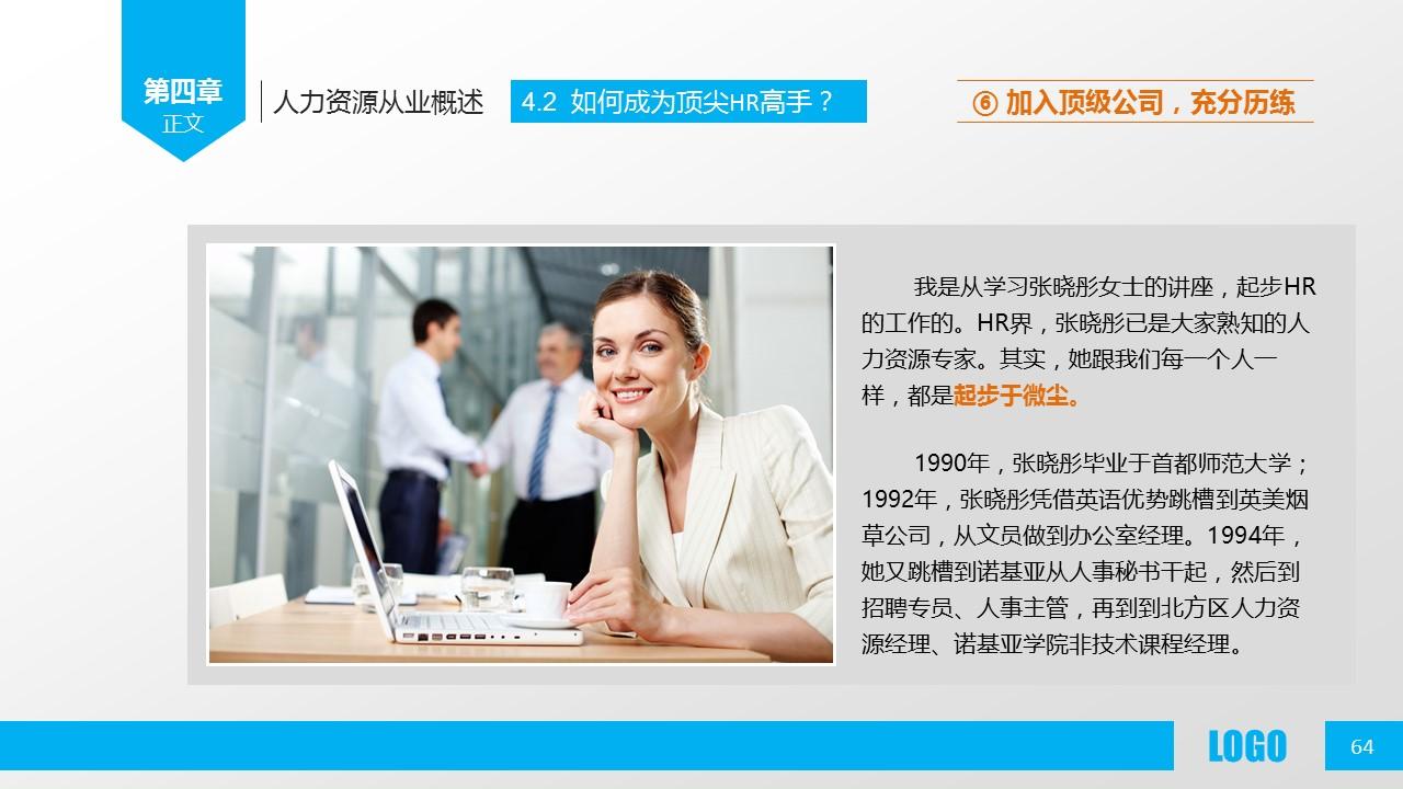 企业人力资源管理PPT模板下载_预览图64
