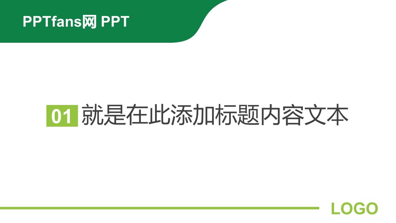 绿色商务通用PPT模板下载_预览图3