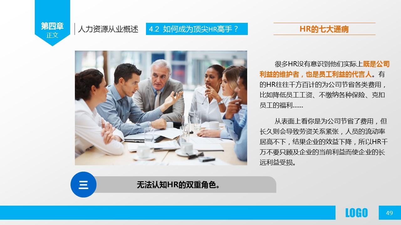 企业人力资源管理PPT模板下载_预览图49