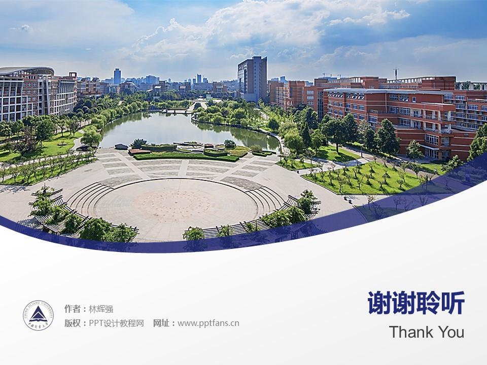 中国计量大学PPT模板下载_幻灯片预览图19