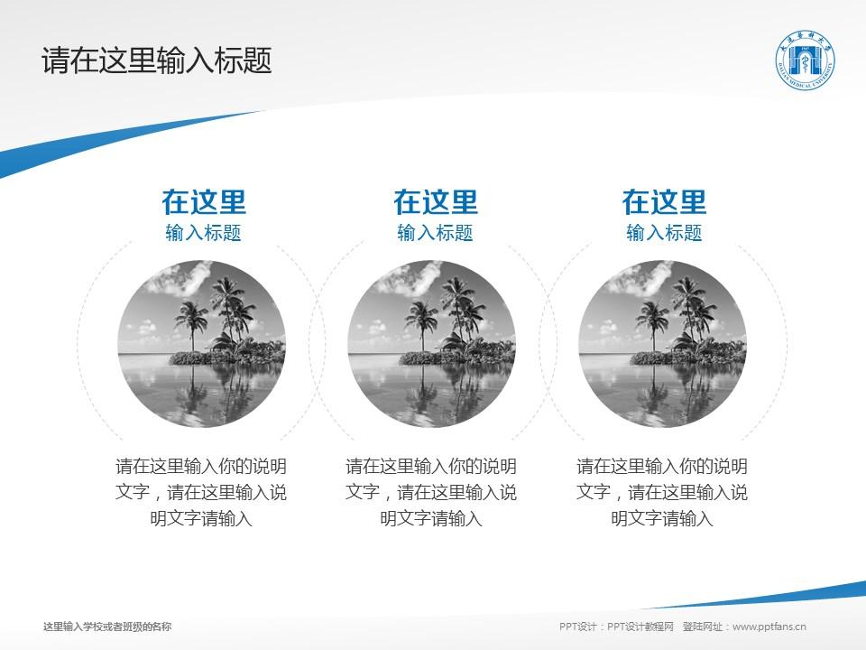 大连医科大学PPT模板下载_幻灯片预览图8
