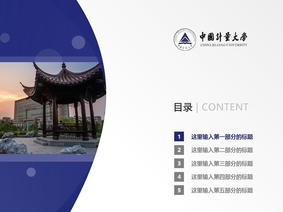 中国计量大学PPT模板下载_幻灯片预览图2