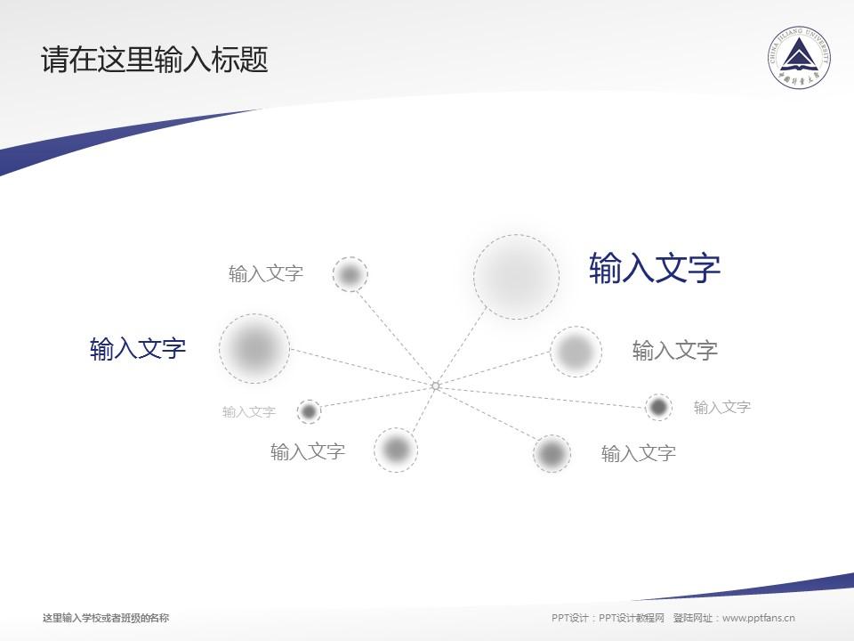 中国计量大学PPT模板下载_幻灯片预览图12