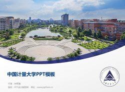 中国计量大学PPT模板下载