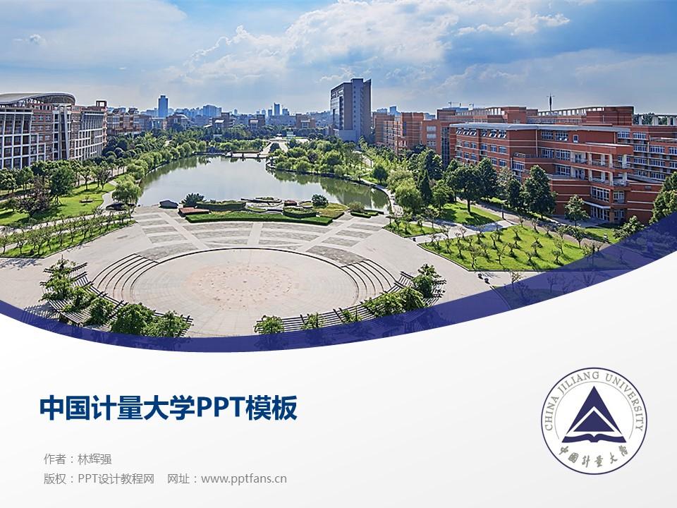 中国计量大学PPT模板下载_幻灯片预览图1