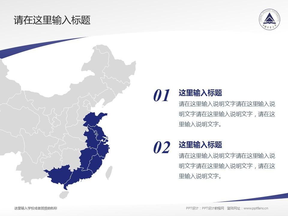 中国计量大学PPT模板下载_幻灯片预览图8