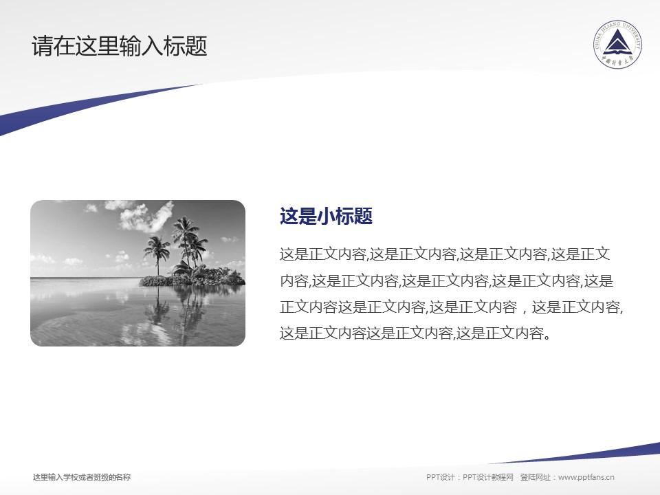 中国计量大学PPT模板下载_幻灯片预览图3