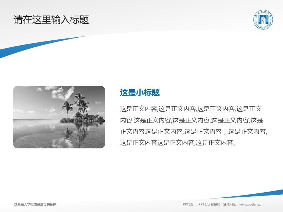 大连医科大学PPT模板下载_幻灯片预览图19