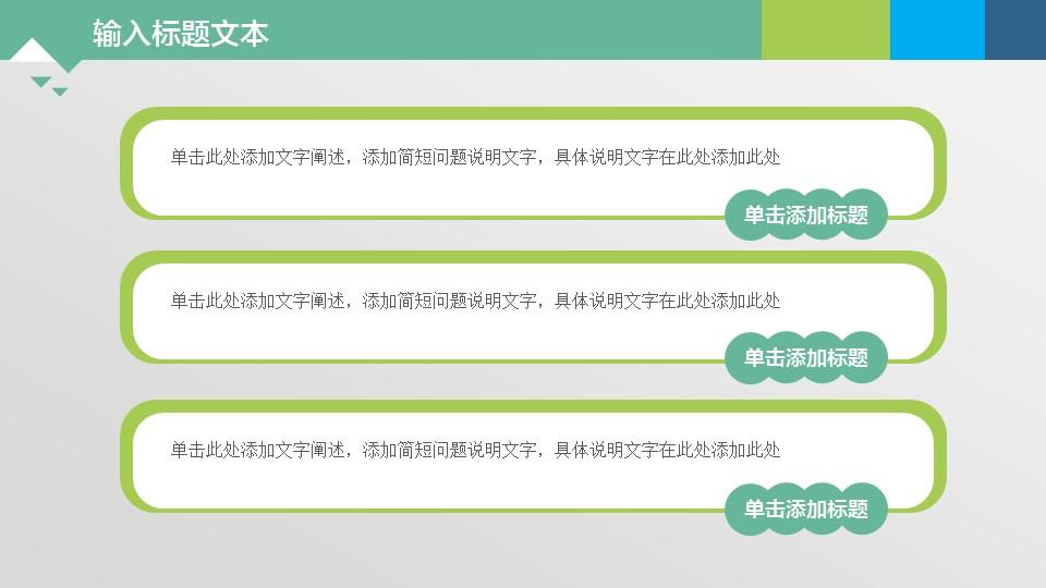 绿色系通用图表PPT模板下载_预览图5