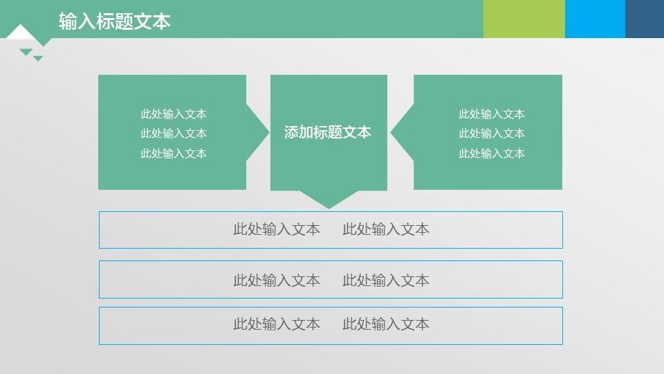 绿色系通用图表PPT模板下载_预览图26