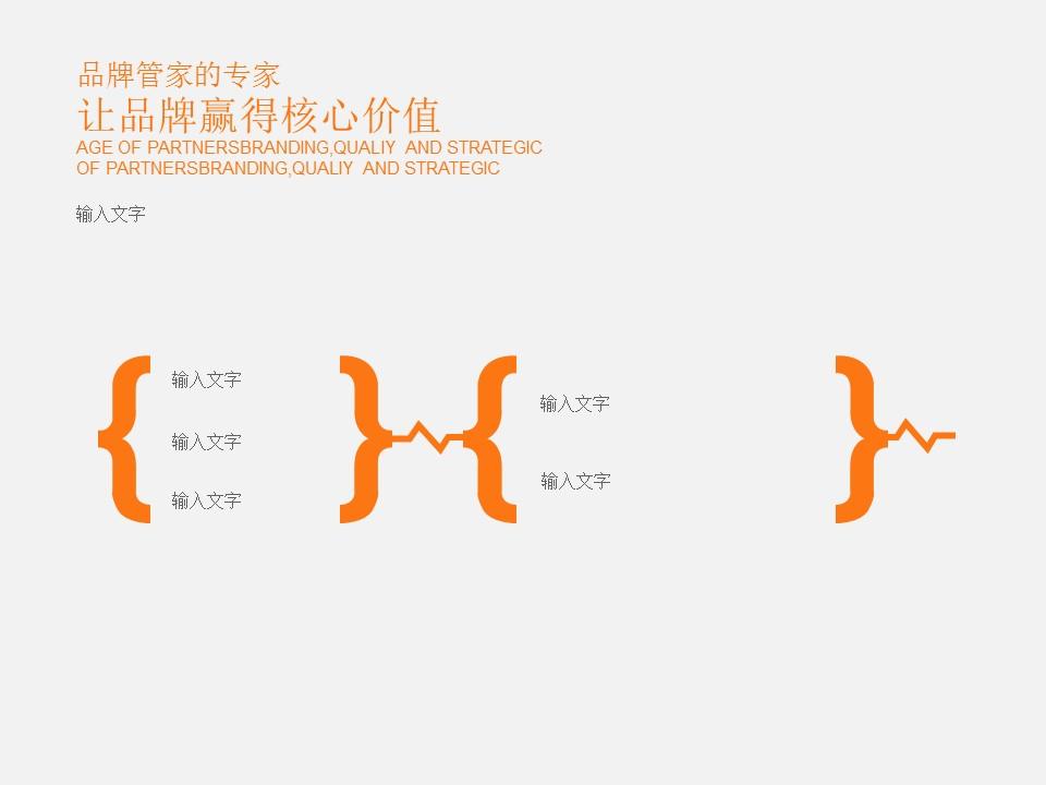 橙色系公司介绍商务PowerPoint模板_预览图6