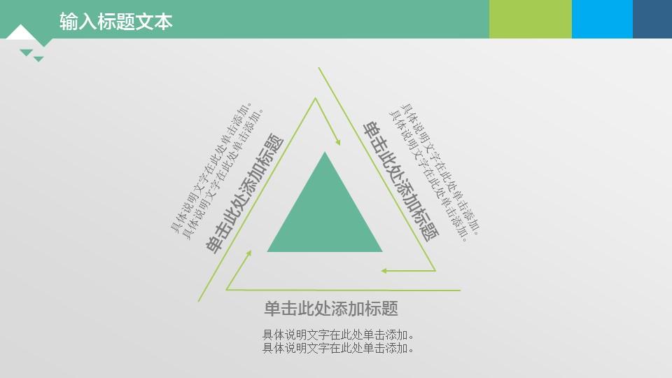 绿色系通用图表PPT模板下载_预览图13
