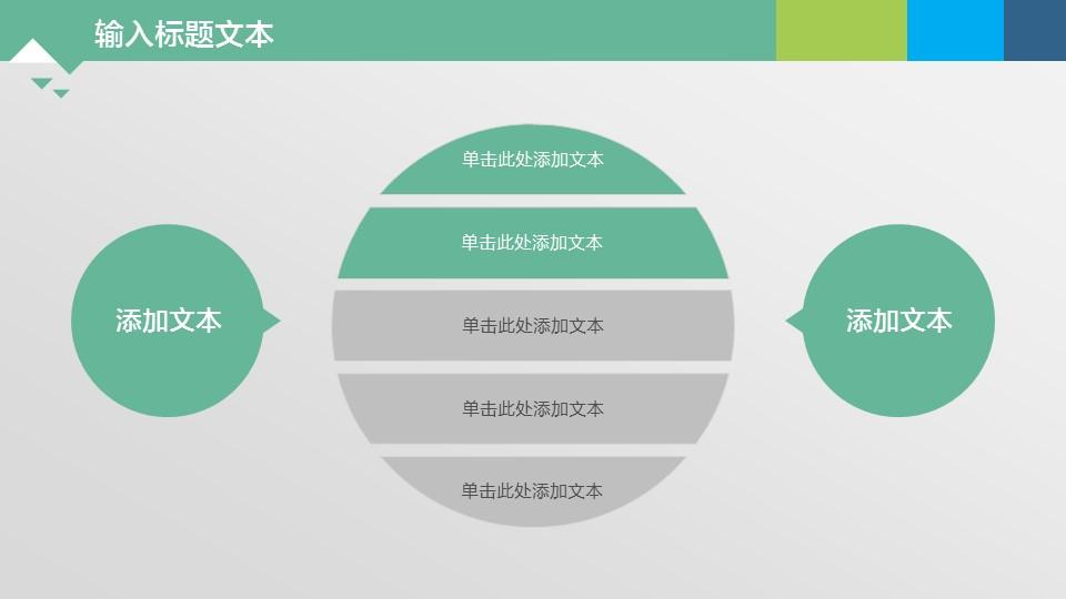 绿色系通用图表PPT模板下载_预览图8