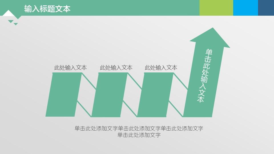 绿色系通用图表PPT模板下载_预览图4