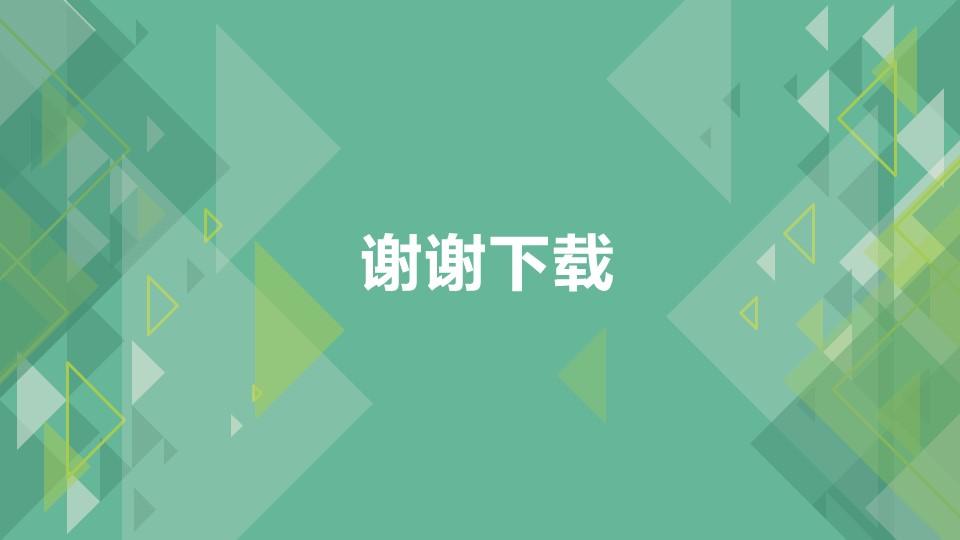 绿色系通用图表PPT模板下载_预览图2
