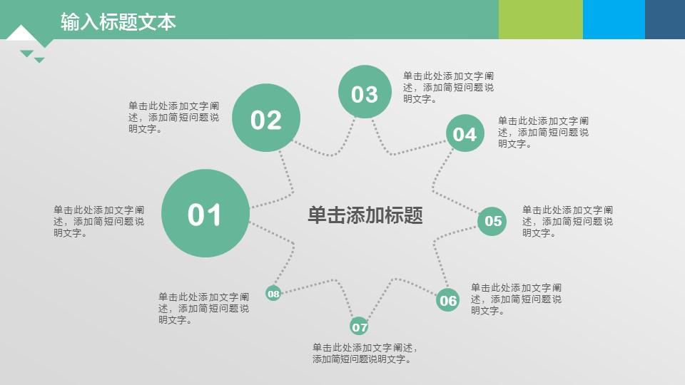 绿色系通用图表PPT模板下载_预览图9