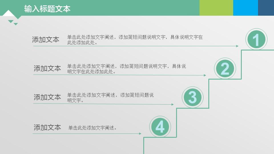 绿色系通用图表PPT模板下载_预览图11