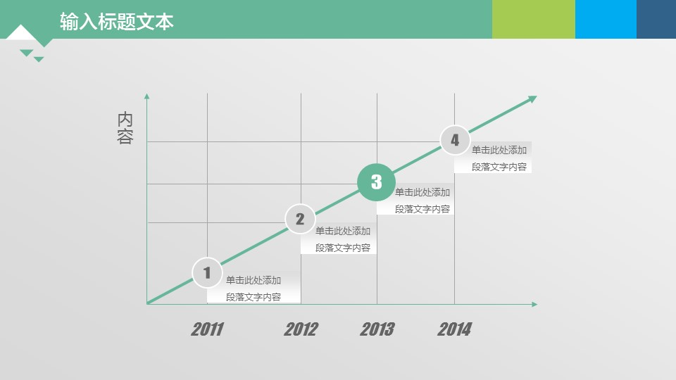 绿色系通用图表PPT模板下载_预览图23