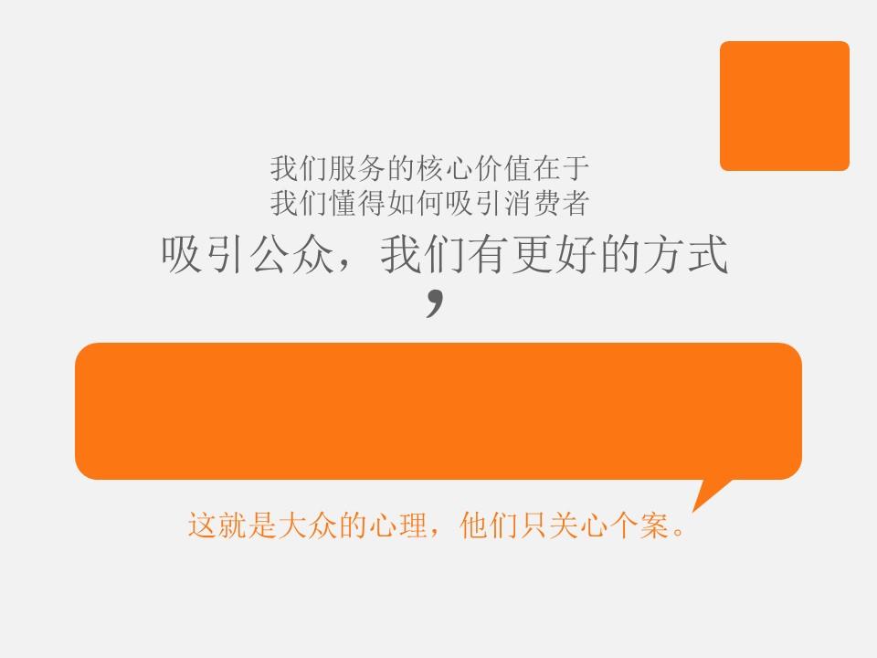 橙色系公司介绍商务PowerPoint模板_预览图9