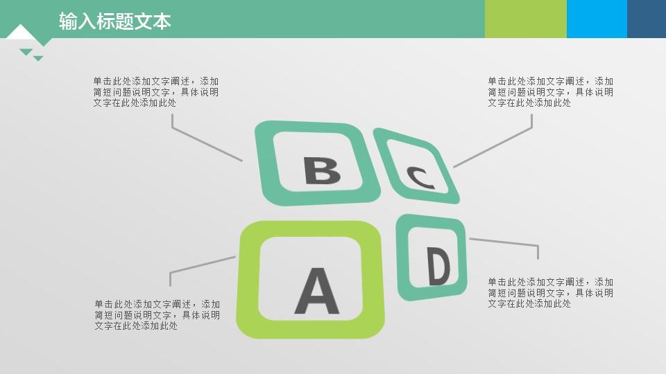 绿色系通用图表PPT模板下载_预览图6
