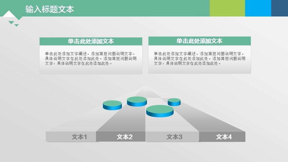 绿色系通用图表PPT模板下载_预览图21