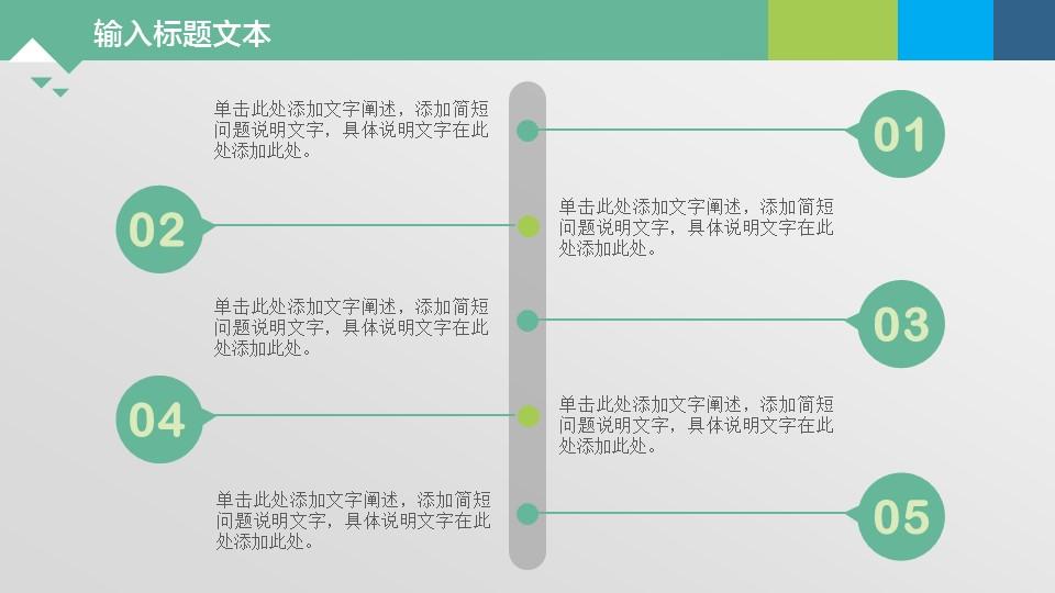 绿色系通用图表PPT模板下载_预览图3