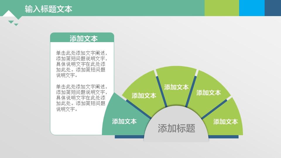 绿色系通用图表PPT模板下载_预览图14