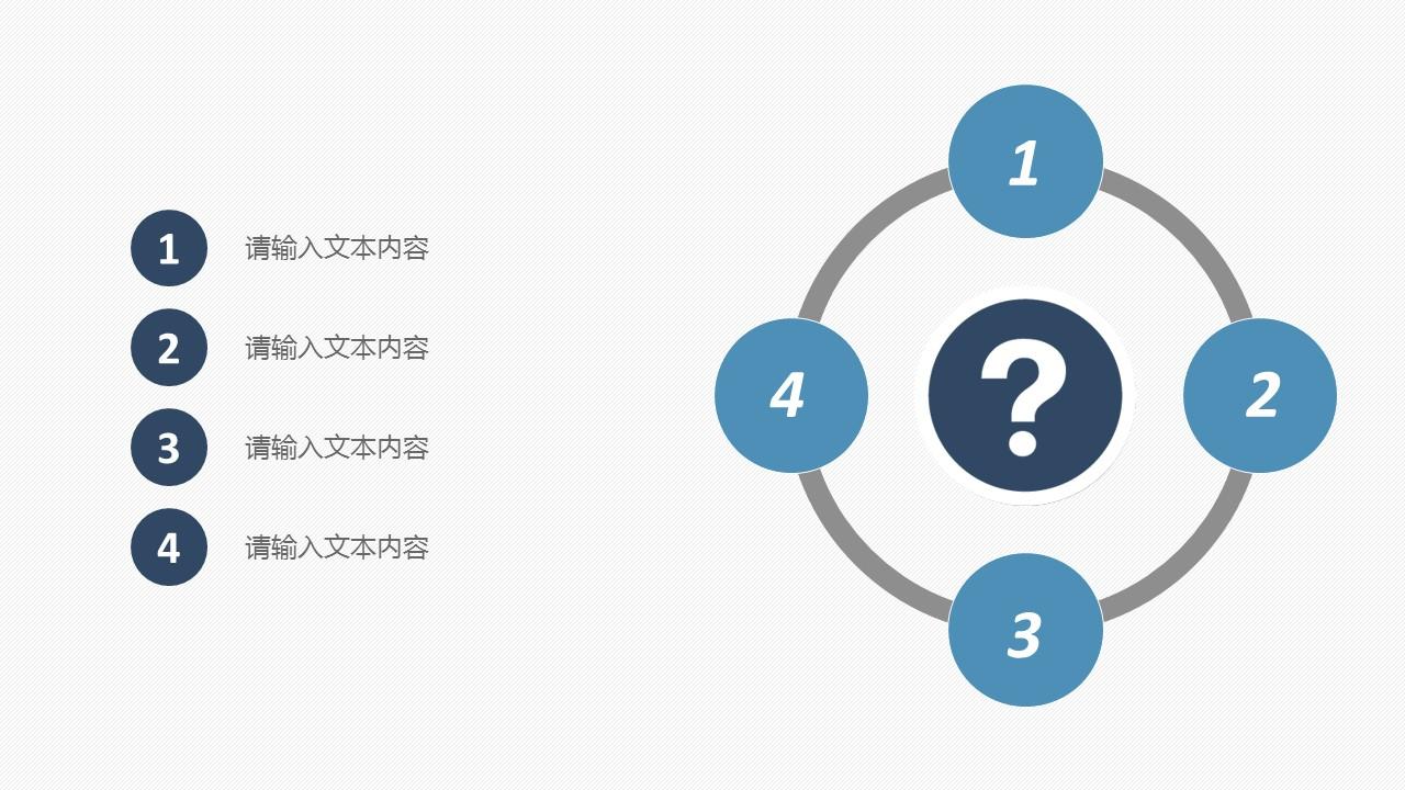 研究分析简洁PPT模板下载_预览图17