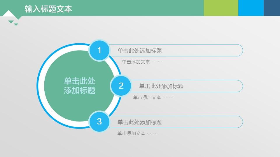 绿色系通用图表PPT模板下载_预览图15