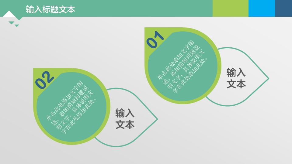 绿色系通用图表PPT模板下载_预览图7