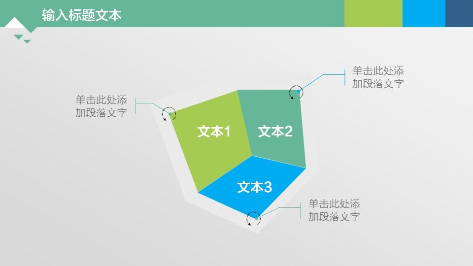绿色系通用图表PPT模板下载_预览图25