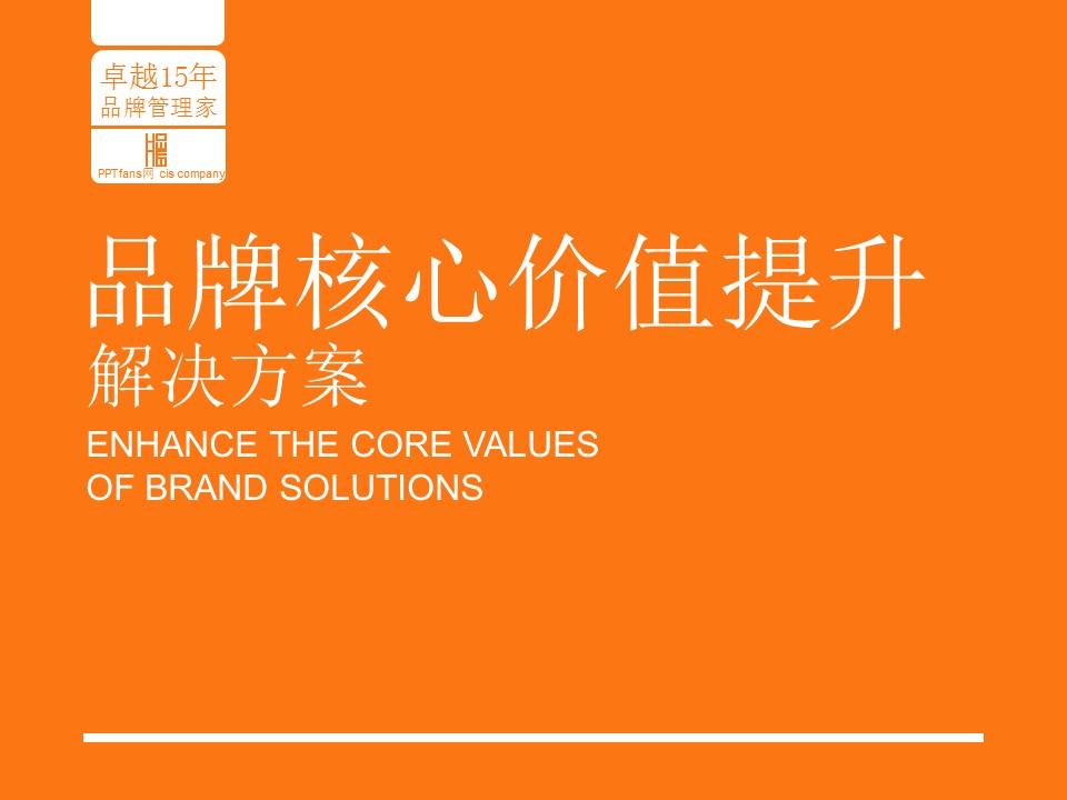橙色系公司介绍商务PowerPoint模板_预览图7