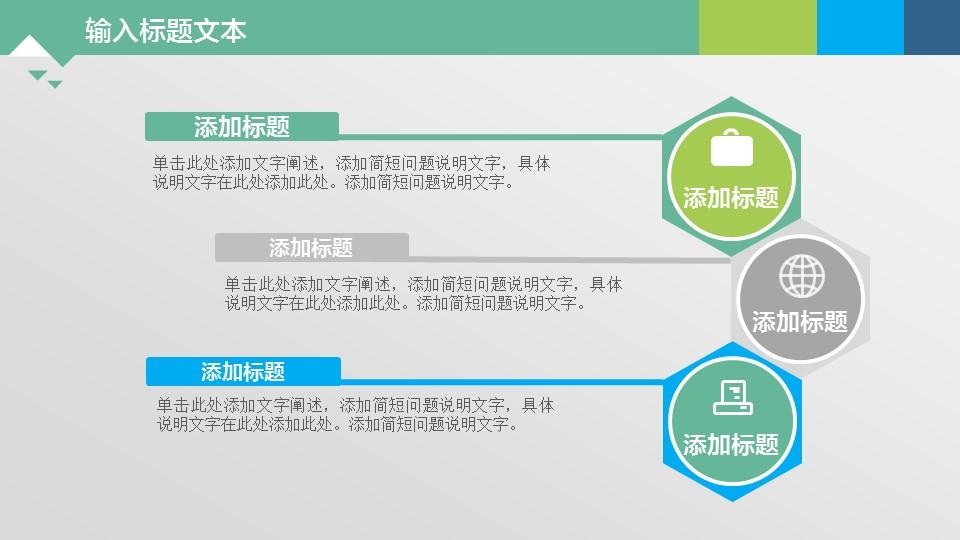 绿色系通用图表PPT模板下载_预览图12
