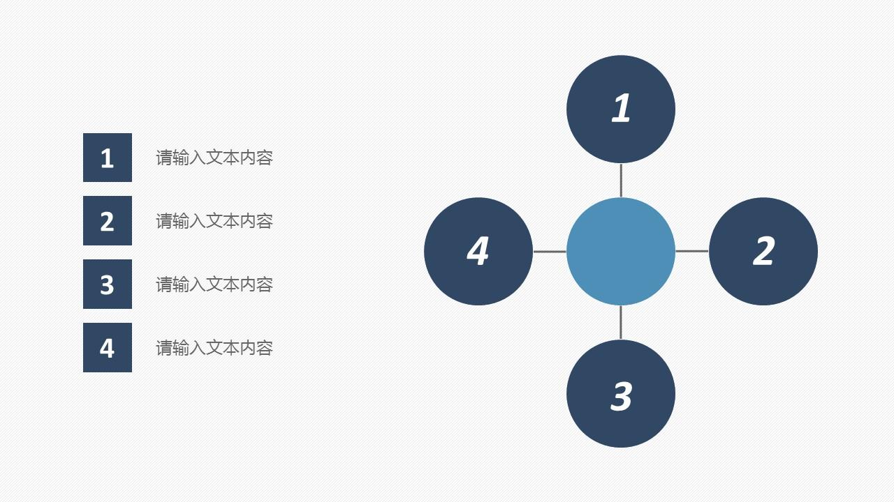 研究分析简洁PPT模板下载_预览图15