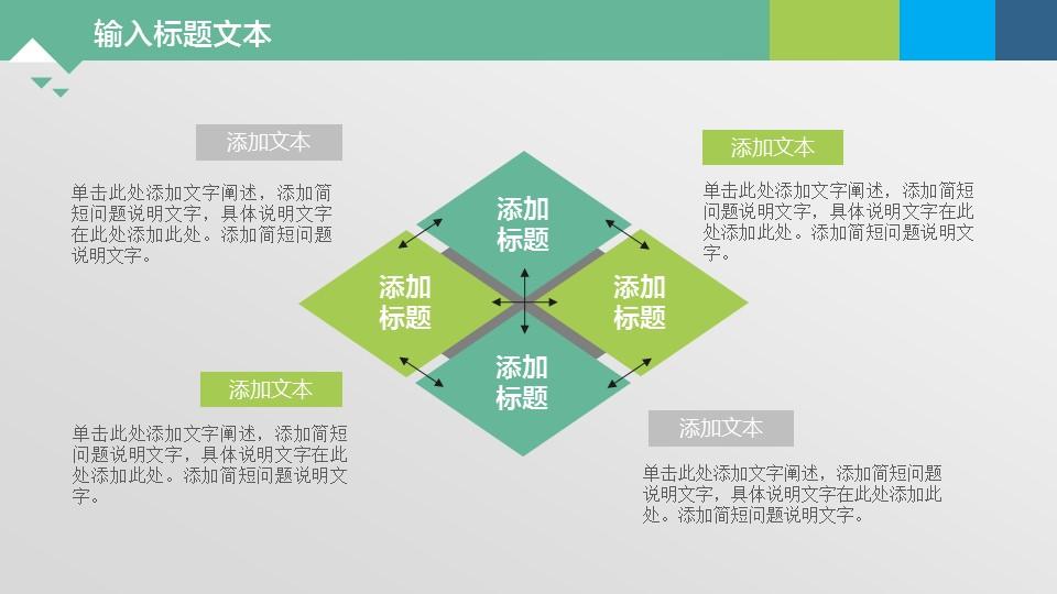 绿色系通用图表PPT模板下载_预览图17