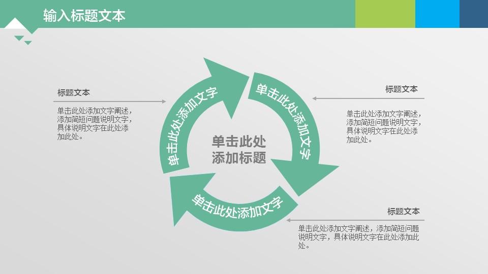 绿色系通用图表PPT模板下载_预览图28