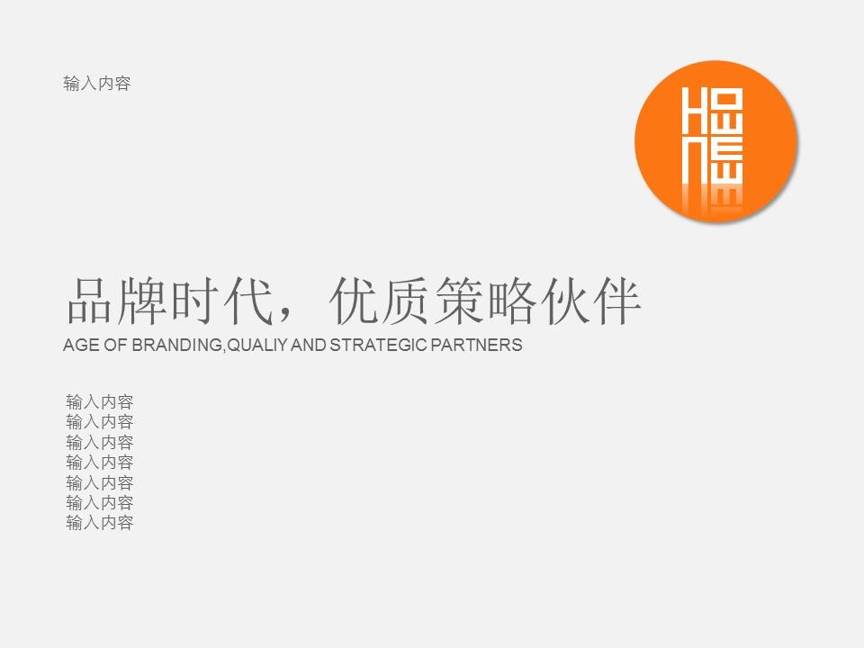 橙色系公司介绍商务PowerPoint模板_预览图4