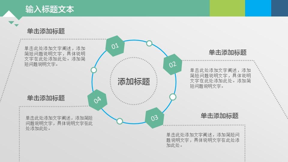 绿色系通用图表PPT模板下载_预览图18