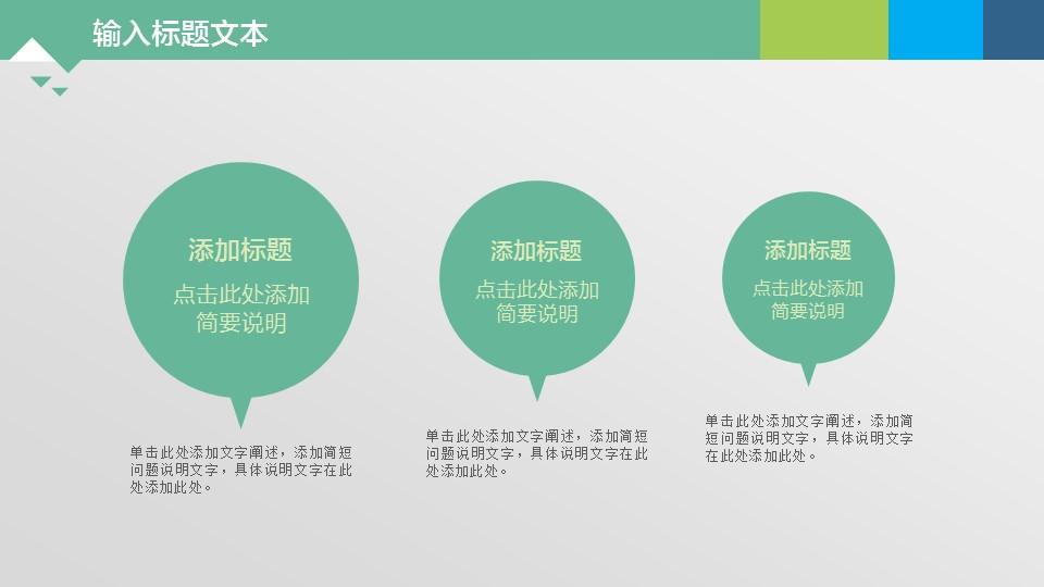 绿色系通用图表PPT模板下载_预览图10