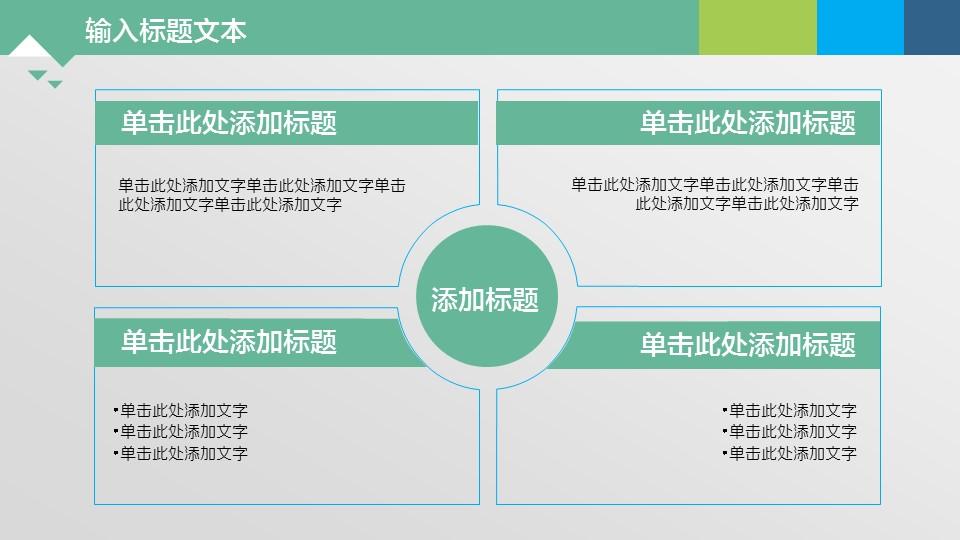 绿色系通用图表PPT模板下载_预览图20