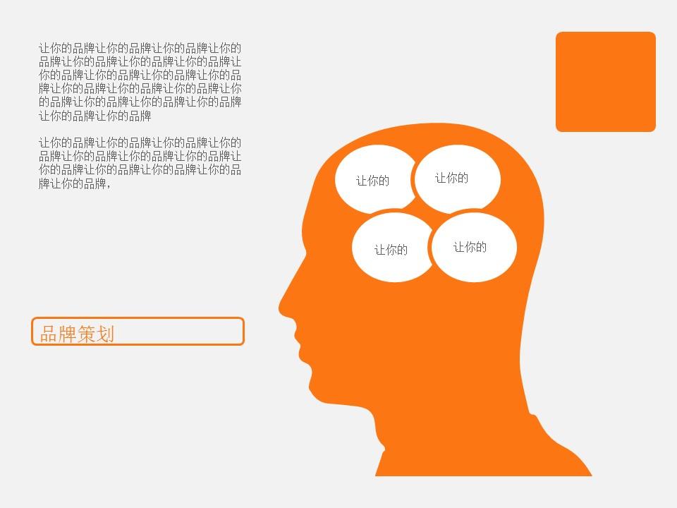 橙色系公司介绍商务PowerPoint模板_预览图12