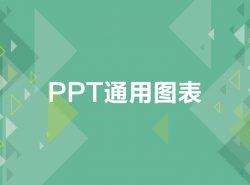 绿色系通用图表PPT模板下载